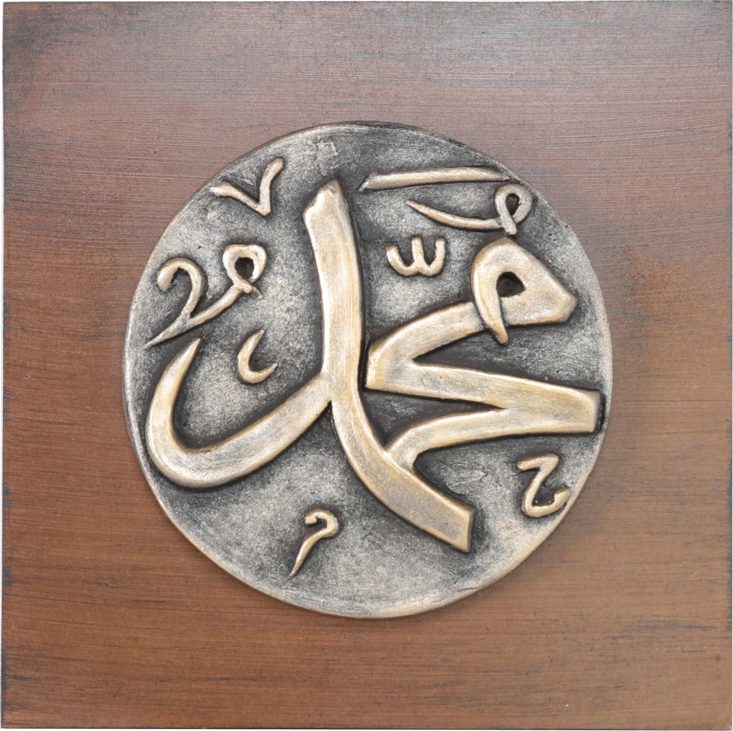 Pano Muhammed Yazısı Antik Gold