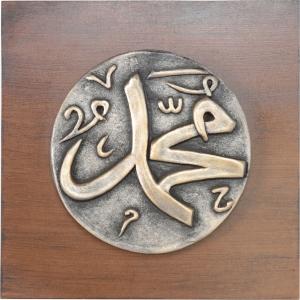 Pano Muhammed Yazısı Antik Gold - Thumbnail